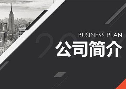 加固博士(上海)建筑科技有限公司公司简介